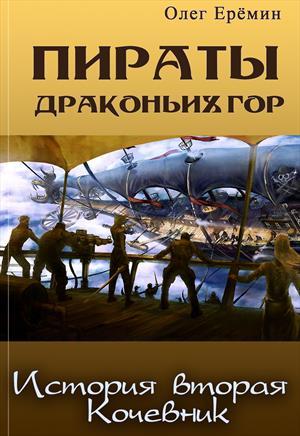 Пираты Драконьих гор. История вторая. Кочевник.