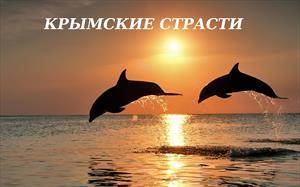 КРЫМСКИЕ СТРАСТИ. ИВАН ВЕРЕСОВ