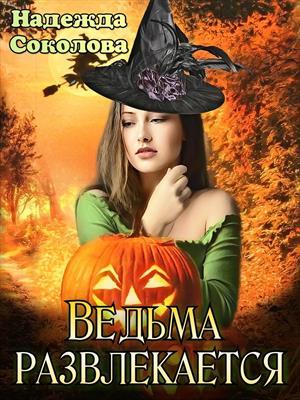 Ведьма развлекается