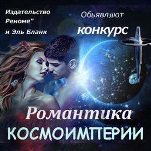 Романтика космоимперии