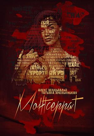 Монтсеррат – железная леди