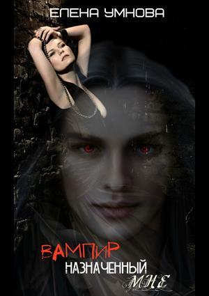 Вампир, назначенный мне