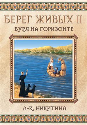 Берег Живых (Книга II)