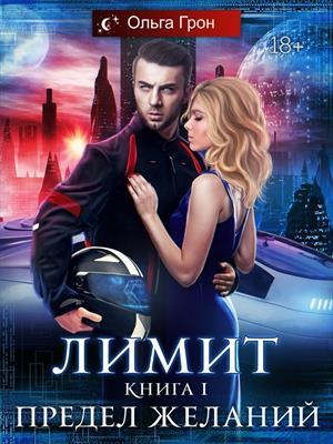 Лимит-1. Предел желаний