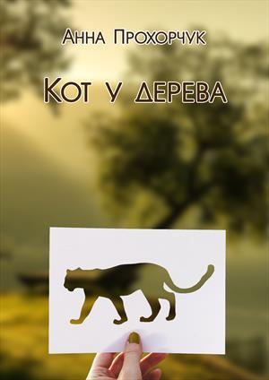 Кот у дерева