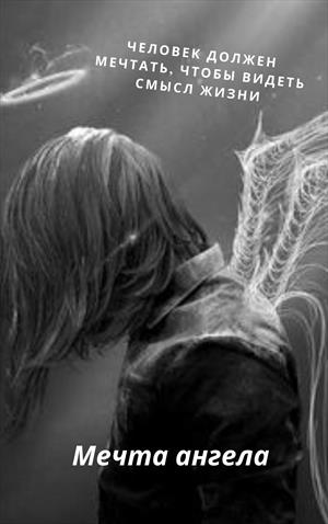 Мечта ангела