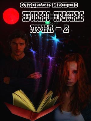 Кроваво-красная луна - 2. Рождение ведьмака.