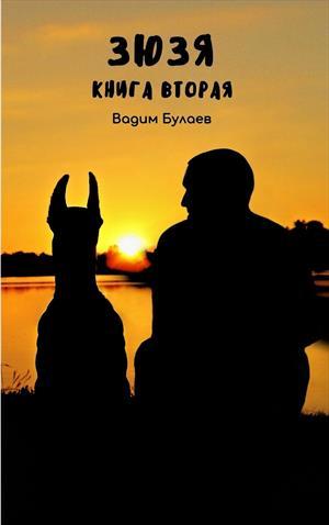Зюзя. Книга вторая