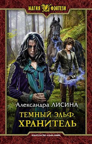 Темный эльф 1. Хранитель (Знамение смерти)