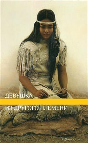 Девушка из другого племени