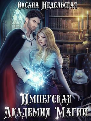 Имперская Академия Магии
