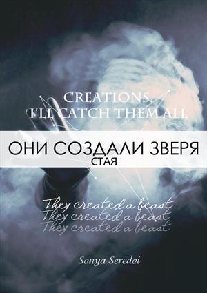 Они создали зверя. Стая