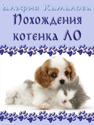 Похождения котенка Ло. Рассказ