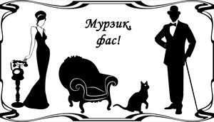 Мурзик, фас!