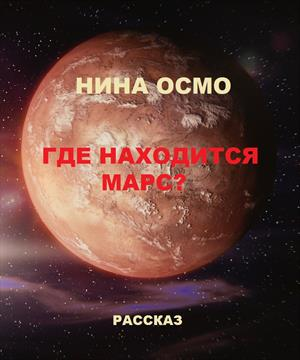 Где находится Марс?