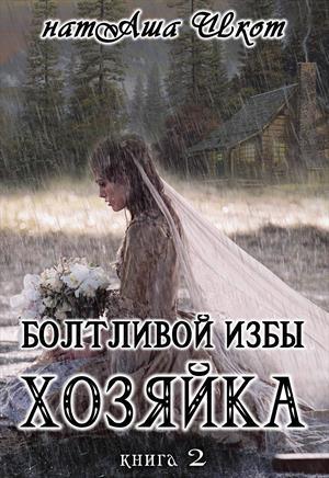 Болтливой Избы Хозяйка - 2
