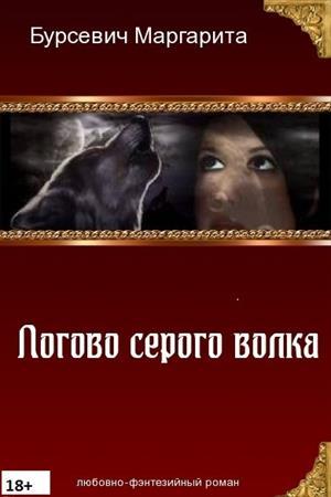 Логово серого волка