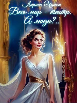 Весь мир -театр. А люди?
