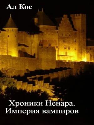 Хроники Ненара. Империя вампиров
