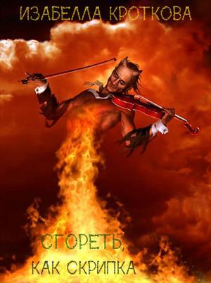 Сгореть, как скрипка
