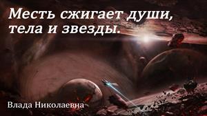 Месть сжигает души, тела и звезды.