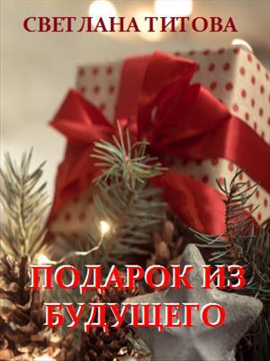 Чей подарок?