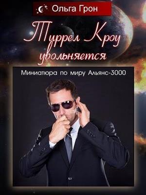 Тирелл Кроу увольняется