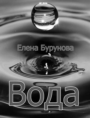 Всё вода
