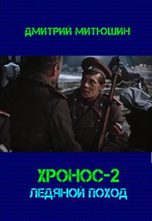 Хронос-2. Ледяной поход