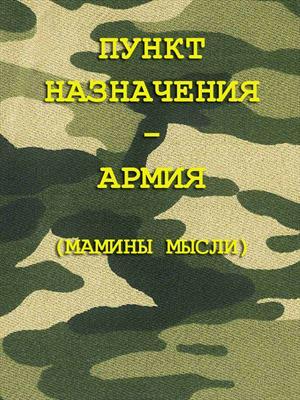 Пункт назначения - Армия