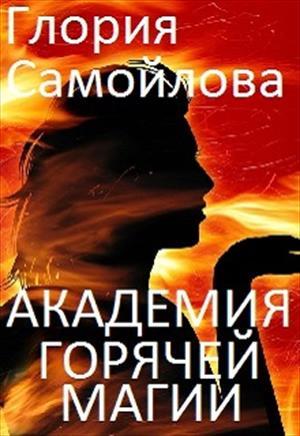 Академия горячей магии