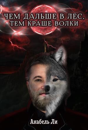 Чем дальше в лес, тем краше волки.