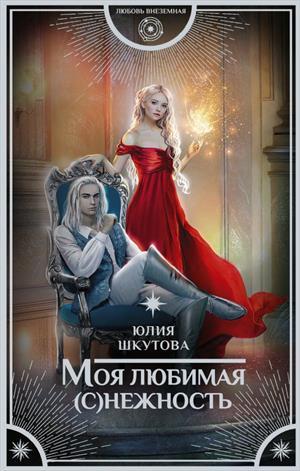 Целительница для князя, или Что ж вы, девушки, красивых любите