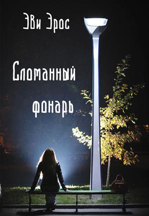 Сломанный фонарь