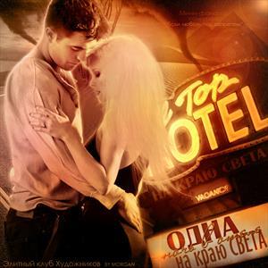Одна ночь в отеле на краю света