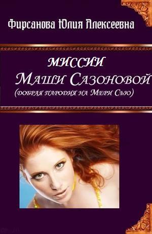 Миссии Маши Сазоновой