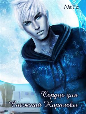 Сердце для Снежной Королевы
