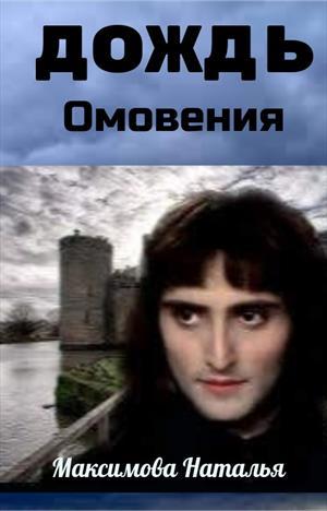 ДОЖДЬ ОМОВЕНИЯ