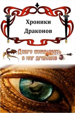 Все книги серии Хроники Драконов