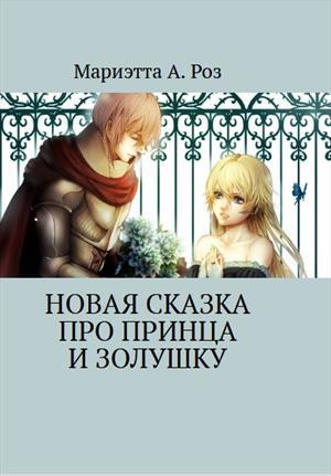 Новая сказка про Принца и Золушку