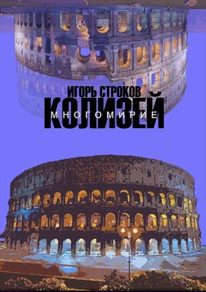 Многомирие: Колизей