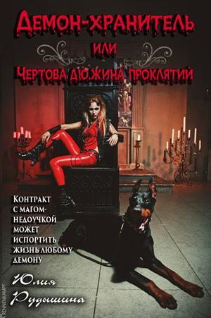 Демон-хранитель, или Чертова дюжина проклятий