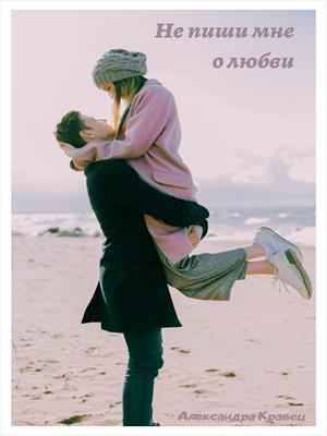 Не пиши мне о любви