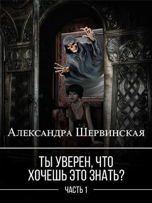Ты уверен, что хочешь это знать?