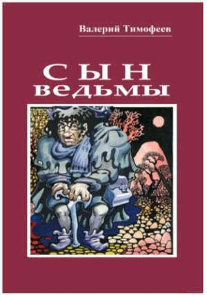 Сын Ведьмы - повесть 2 - КУЗНИЦА