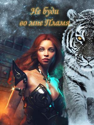 Не буди во мне пламя