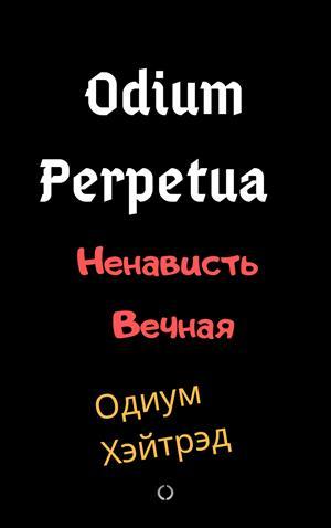 Odium Perpetua Ненависть Вечная