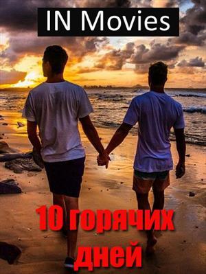 Десять горячих дней