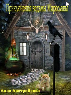 Приключения ведьмы Мирославы