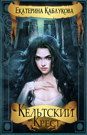 Кельтский крест. Екатерина Каблукова
